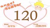 【120】のエンジェルナンバーの意味・恋愛は「最高な結果を引き寄せるための過程」