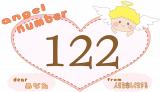 【122】のエンジェルナンバーの意味・恋愛は「全ては、あなた次第」