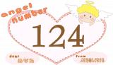 【124】のエンジェルナンバーの意味・恋愛は「更なる高みを目指して」