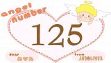 【125】のエンジェルナンバーの意味・恋愛は「変化に希望を持って」