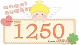 【1250】のエンジェルナンバーの意味は「自分の無限の可能性を信じて」