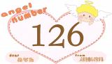 【126】のエンジェルナンバーの意味・恋愛は「前向きな思考が物質的な状況を改善する」