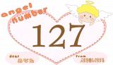 【127】のエンジェルナンバーの意味・恋愛は「願いが現実になっていく」